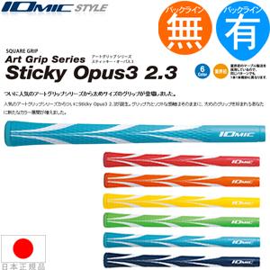 【ゆうパケット配送10本セット】 イオミック IOmic スティッキー オーパス3 2.3 ウッド&アイアン用グリップ (M60 バックライン 有・無) 【全6色】 OPUS3-23 【ゴルフ】