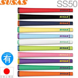 【超得13本パック】 SUSAS スウサス SS50 ウッド&アイアン用グリップ 【全11色】 SS50 【ゴルフ】