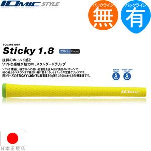 【超得13本パック】 イオミック IOmic スティッキー Sticky 1.8 ウッド&アイアン用グリップ (M62 バックライン有・無) STY18-62 【ゴルフ】
