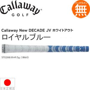 【ゆうパケット配送10本セット】 キャロウェイ Callaway Grip New DECADE JV ホワイトアウト ロイヤルブルー JH バックライン無し ウッド&アイアン用グリップ 570288 【日本仕様】 【ゴルフ】