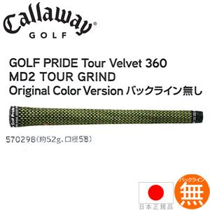 【ゆうパケット配送10本セット】 キャロウェイ Callaway GOLF PRIDE ツアーベルベット 360 MD2 TOUR GRIND バックライン無 ウッド&アイアン用グリップ【52±2g】 570298 【日本仕様】 【ゴルフ】