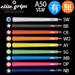 【ゆうパケット配送10本セット】 エリート elite グリップ アスリートシリーズ A50star (バックライン有/無) A50STAR 【ゴルフ】