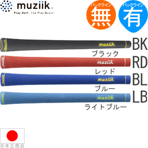 【超得13本パック】 ムジーク muziik ドライコンパウンド ラバー ソフト ウッド&アイアン用グリップ 【全5色】 DCRS 【ゴルフ】
