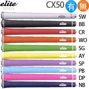 【超得13本パック】 エリート elite グリップ コンペティションシリーズ CX50 (バックライン有/無) ELITE-CX50 【ゴルフ】
