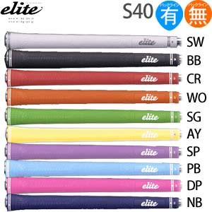 【ゆうパケット配送10本セット】 エリート elite グリップ スタンダードシリーズ S40 WCS搭載モデル (バックライン有/無) 【Z2】 ELITE-S40 【ゴルフ】