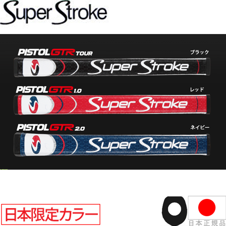 Golf Theory Super Stroke Super Stroke 2017 Pistol Gtr Tour 1 0 2 0