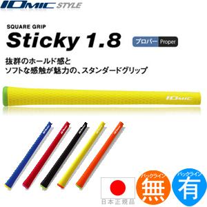 【超得13本パック】 イオミック IOmic スティッキー 1.8 ライト ウッド&アイアン用グリップ(M60・M62 バックライン無・有) 【全5色】 ST18L 【ゴルフ】