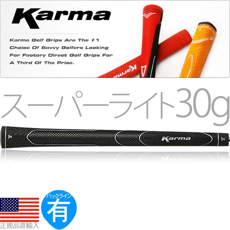 ゆうパケット対応商品 カーマ Karma スーパー ライト グリップ ゴルフ 200円ゆうパケット対応商品 ブラック 直営ストア RF136 ウッド 超激安 アイアン用グリップ