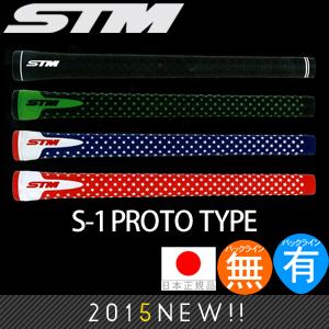 【ゆうパケット配送10本セット】 エスティーエム STM Sシリーズ S-1 PROTO TYPE ウッド&アイアン用グリップ (M60 バックライン有・無) S-1PT 【ゴルフ】