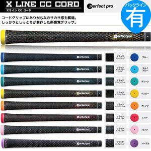 【超得13本パック】 パーフェクトプロ PERFECT PRO Xライン CC コード ウッド&アイアン用グリップ (M60 バックライン有) XL-CC-CODE 【ゴルフ】