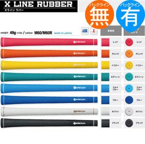 【超得13本パック】 パーフェクトプロ PERFECT PRO Xライン ラバー ウッド&アイアン用グリップ(M60 バックライン有・無) XL-RUBER 【ゴルフ】