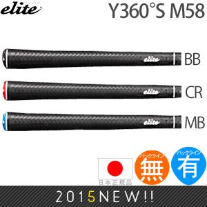 【超得13本パック】 エリート elite グリップ Y360°S M58 (バックライン有/無) 【全3色】 Y360S-M58 【ゴルフ】