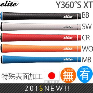 【超得13本パック】 エリート elite グリップ Y360°S XT (バックライン有/無) 【全5色】 Y360S-XT 【ゴルフ】