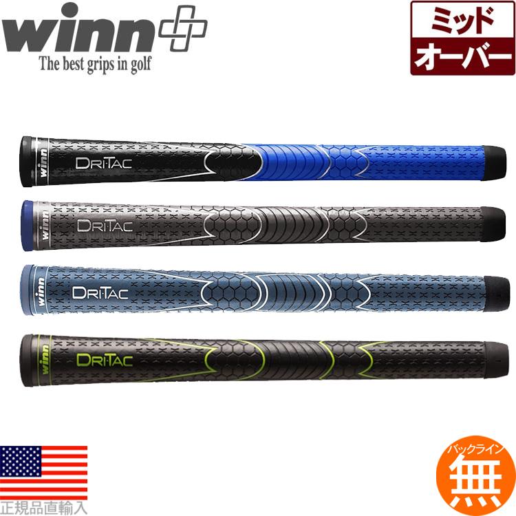 【超得13本パック】 ウィン Winn DriTac ミッドサイズ ウッド&アイアン用グリップ 【全3色】 6DT 【ゴルフ】