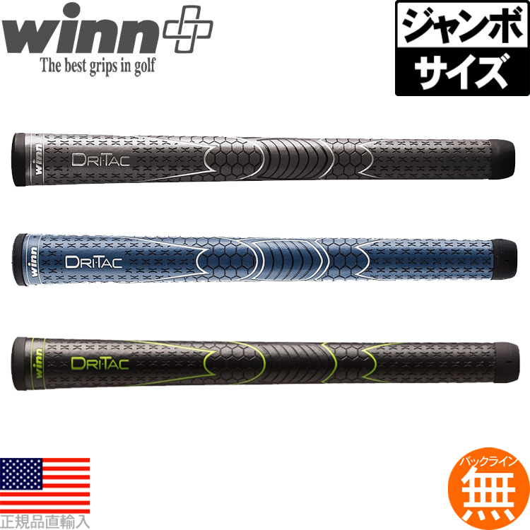 【超得13本パック】 ウィン Winn DriTac オーバーサイズ ウッド&アイアン用グリップ 【全2色】 7DT 【ゴルフ】