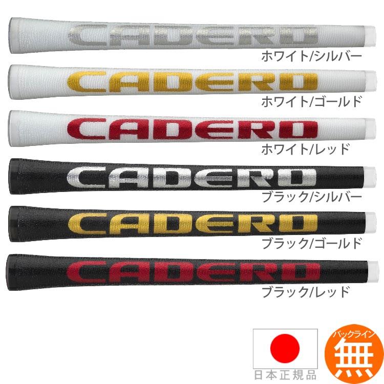 【超得13本パック】 カデロ ツーバイツー ヌート(CADERO 2×2 NUT) 下巻き専用 ウッド&アイアン用グリップ 【先端部分同色】【全6色】 C-2X2UT 【ゴルフ】