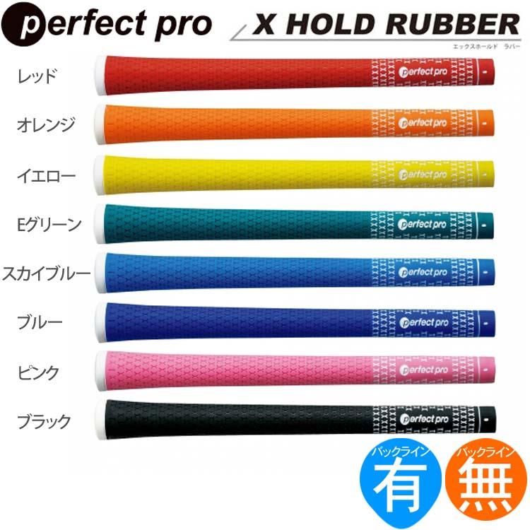 【ゆうパケット配送10本セット】 パーフェクトプロ PERFECT PRO X ホールド ラバー X HOLD RUBBER ウッド&アイアン用グリップ(M60 バックライン有・無) XH-RUB 【ゴルフ】