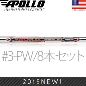 【#3-W・8本セット】 アポロ Apollo Matchflex スチール アイアンシャフト(0.355