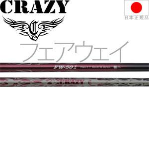 クレイジー CRAZY FW-50Σ フェアウェイ ウッドシャフト【ゴルフ】