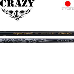 クレイジー CRAZY ネロ ロンゲストヤード-01 (NERO LY-01) ウッドシャフト【ゴルフ】