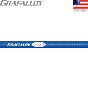 グラファロイ Grafalloy ブルー LD ロングドライブ ウッドシャフト【ゴルフ】