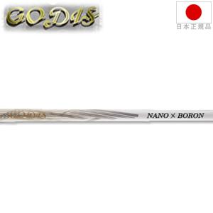 お取り寄せ品 ゴーディス GODIS 502 BORON ウッドシャフト GODIS-502BORON 【ゴルフ】