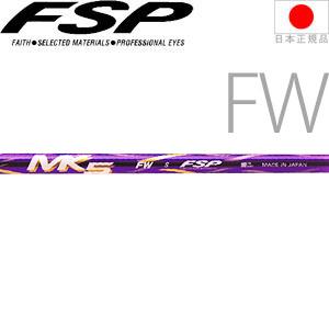 FSP エフ・エス・ピー MK5 FW フェアウェイ ウッドシャフト【ゴルフ】