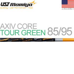 USTマミヤ UST Mamiya プロフォース アクシブ コア ツアーグリーン (AXIV CORE TOUR GREEN) 85・95 ウッドシャフト【ゴルフ】