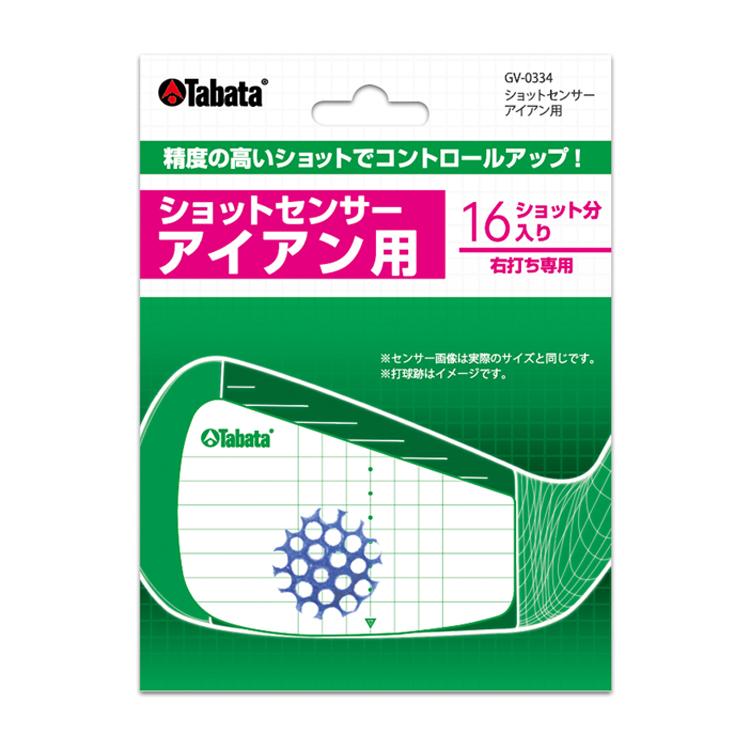 ゆうパケット対応商品 タバタ NEW売り切れる前に☆ TABATA アイアン用 GV-0334 ゴルフ 200円ゆうパケット対応商品 ショットセンサー 超定番