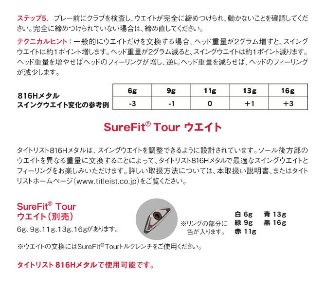 紧凑的清单Titleist 816系列SureFit Tour重量配套元件SFTWT816-KIT