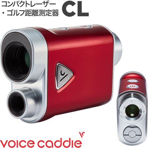 ボイスキャディ(Voice Caddie) CL ゴルフレーザー距離計 ゴルフ用品 ゴルフスコープ ゴルフ距離測定器 CL 【ゴルフ コンペ 賞品 景品】