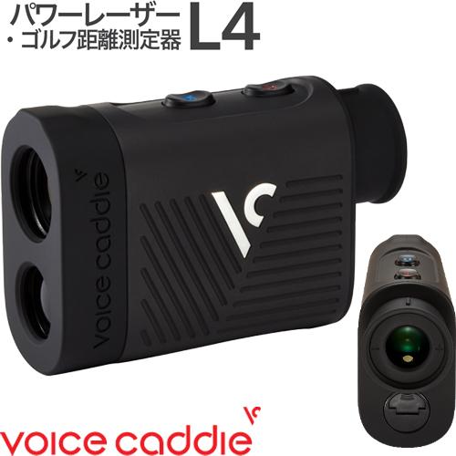 ボイスキャディ(Voice Caddie) パワーレーザー L4 ゴルフレーザー距離計 ゴルフ用品 ゴルフスコープ ゴルフ距離測定器 L4 【ゴルフ コンペ 賞品 景品】