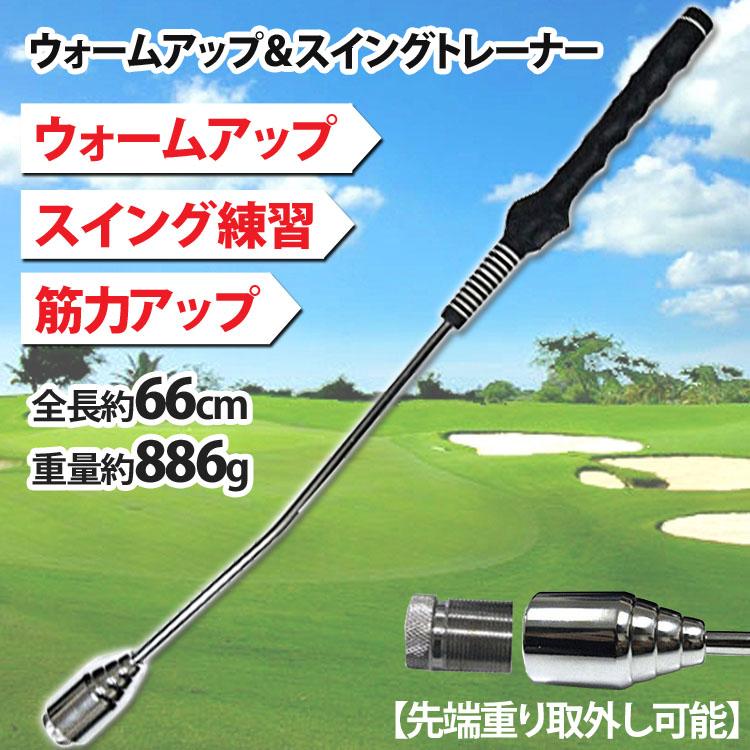 ウォーミングアップ・筋トレに最適 ウォームアップスイング&グリップトレーナー 4162763 【ゴルフ】