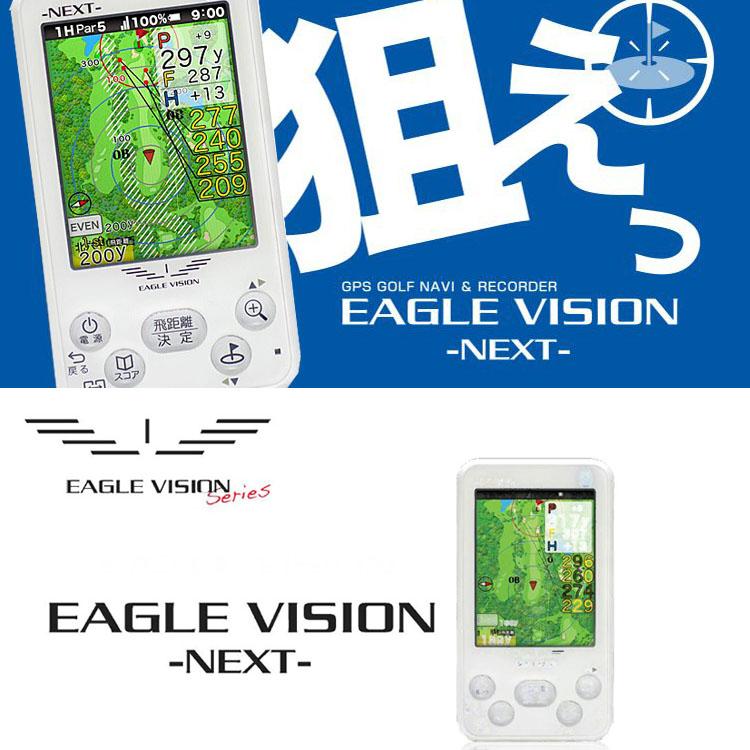 イーグルビジョン ネクスト(EAGLE VISION NEXT) 防水仕様 GPSゴルフナビ 【距離測定器】【日本正規品】【2017年モデル】 朝日ゴルフ EV-732 【ゴルフ コンペ 賞品 景品】