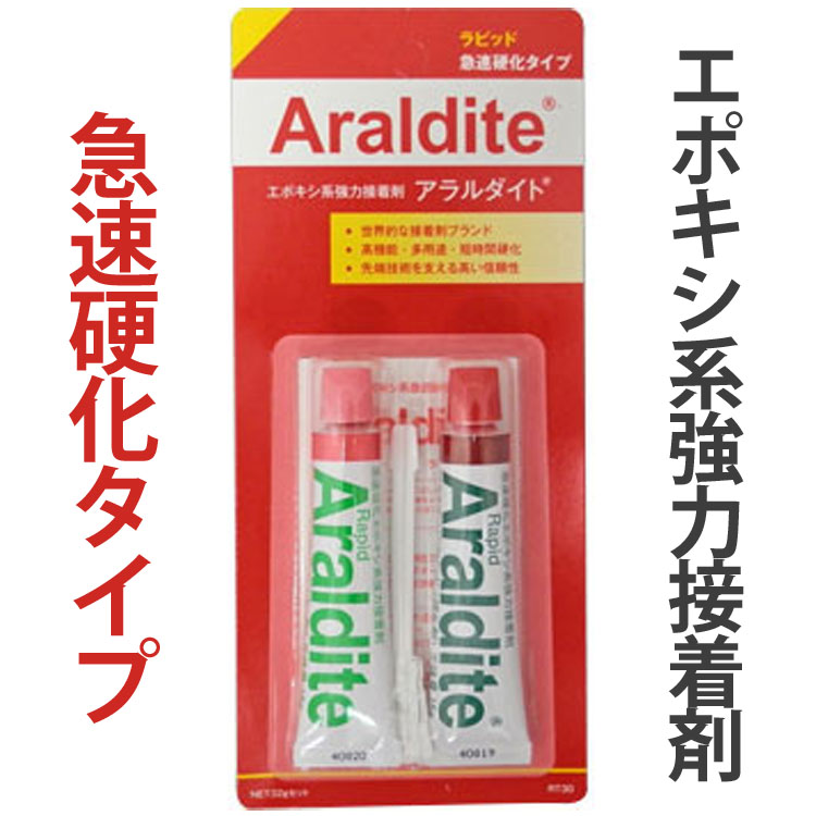 ゆうパケット対応商品 ブランド買うならブランドオフ アラルダイト Aralite 送料無料でお届けします エポキシ系強力接着剤 ラピッド ゴルフ 30g入 200円ゆうパケット対応商品 WRT30 急速硬化タイプ