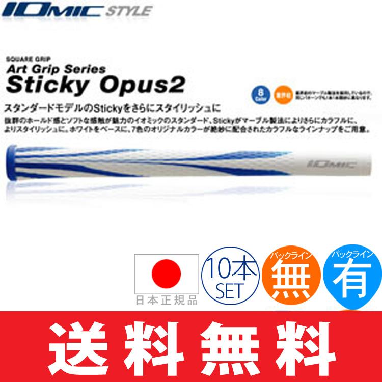 【ゆうメール配送10本セット】 イオミック IOmic スティッキー アートグリップシリーズ オーパス2 ウッド&アイアン用グリップ(M60 バックライン 有・無) 【全8色】 OPUS2 【ゴルフ】