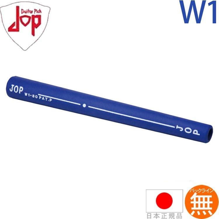 【送料無料 (80g/100g/130g) JOP 【ゴルフ】 超得13本パック】 W1 W1 ウッド&アイアン用グリップ ジョップ
