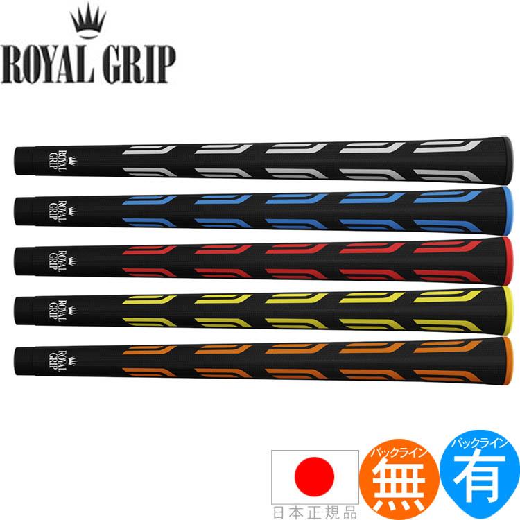 【超得13本パック】 ロイヤルグリップ DL (Royal DL) スタンダード ウッド&アイアン用グリップ(M60 バックライン有/無) DL 【2017年モデル】【ゴルフ】