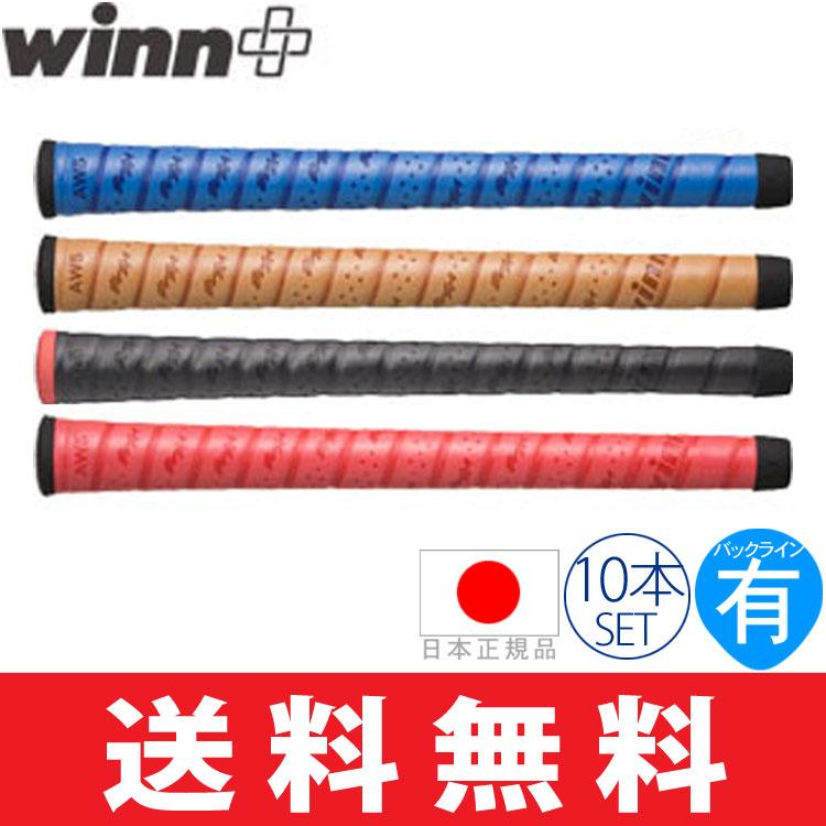 【ゆうメール配送10本セット】ウィン Winn neo ウィン・ネオ ウッド&アイアン用グリップ 【4色】 AW5 【日本仕様】 【ゴルフ】