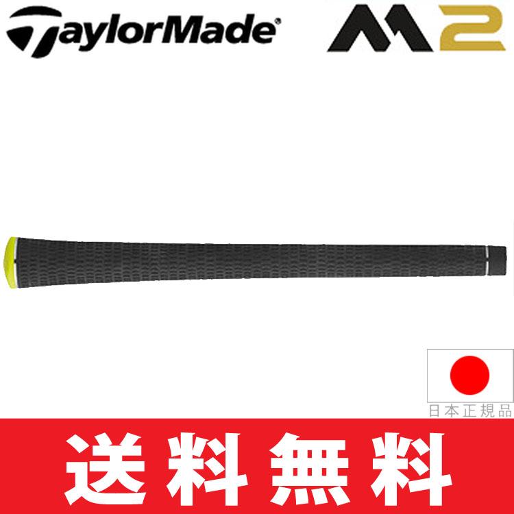 【ゆうメール配送10本セット】 テーラーメイド M2 グリーン CP(Taylormade 360 Black/Green and cap) ウッド&アイアン用グリップ M2-BKGN 【日本正規品】【2017年モデル】【ゴルフ】