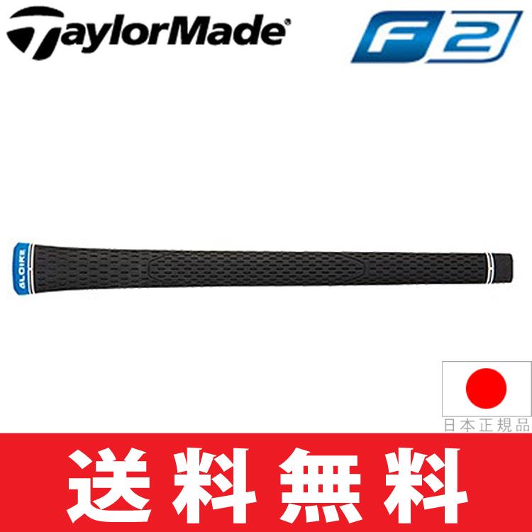 【ゆうメール配送10本セット】 テーラーメイド グローレ F ブルー CP(Taylormade GLOIRE F Blue CP) ウッド&アイアン用グリップ GL-F2 【日本正規品】【ゴルフ】