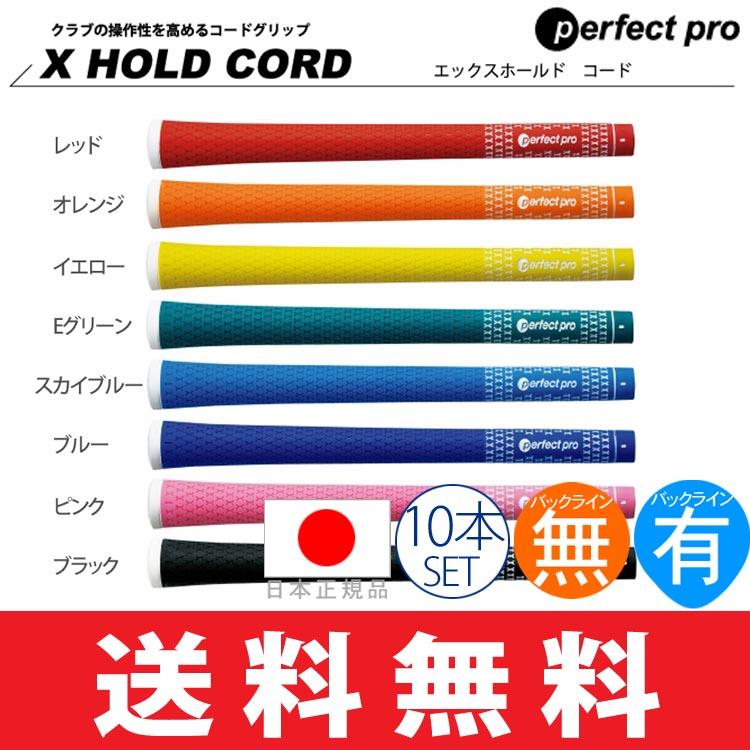 供完美无缺的专业PERFECT PRO X持有全部的编码X HOLD CORD木材&铁杆使用的握柄(M60背线有、无)XH-CORD