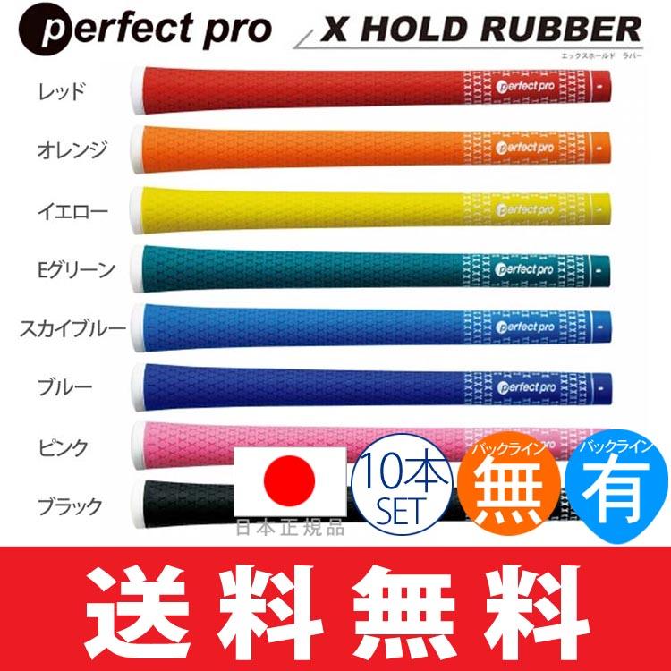 【ゆうメール配送10本セット】 パーフェクトプロ PERFECT PRO X ホールド ラバー X HOLD RUBBER ウッド&アイアン用グリップ(M60 バックライン有・無) XH-RUB 【ゴルフ】