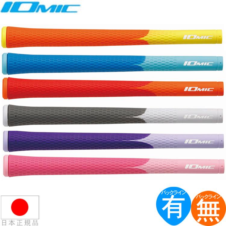 【ゆうパケット配送10本セット】【ニューカラー】 イオミック スティッキー オーパス バイカラー 1.8(Iomic Sticky Opus Bi-color) ウッド&アイアン用グリップ BI-COLOR 【ゴルフ】