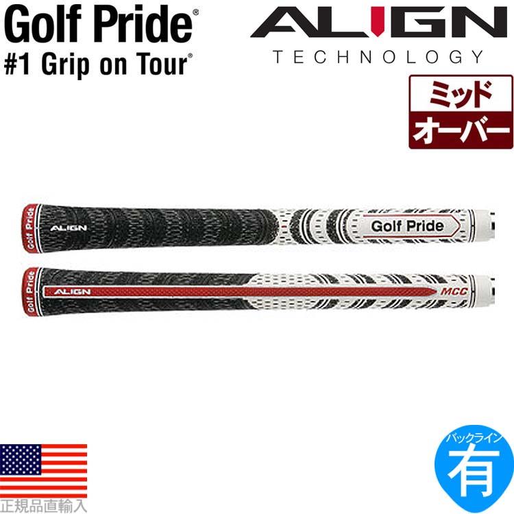 【超得13本パック】【2017年モデル】 ゴルフプライド マルチコンパウンド ミッド アライン (Golf Pride MCC MID ALIGN) ウッド&アイアン用グリップ GP0126 MCXM-W 【ゴルフ】