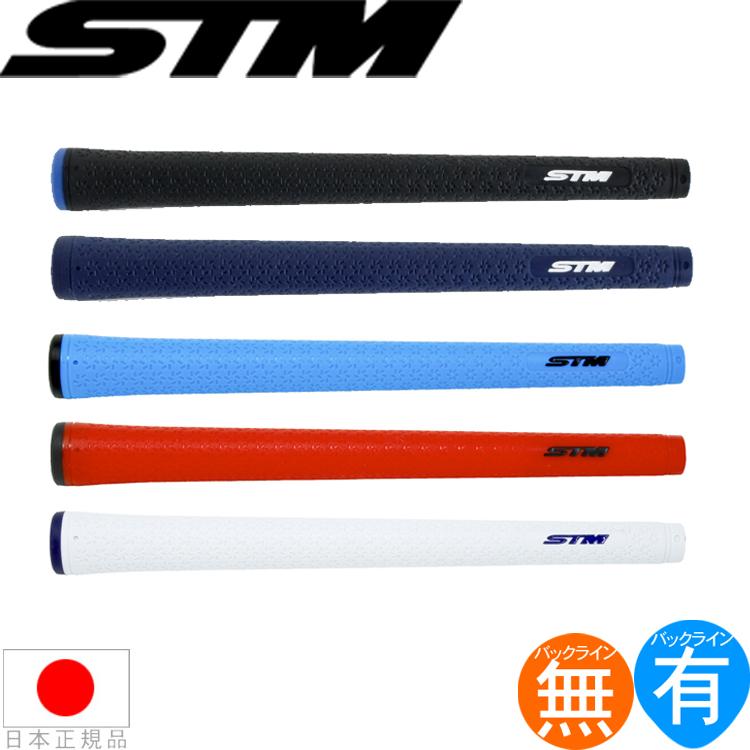 【超得13本パック】 エスティーエム STM Mシリーズ M-3 ウッド&アイアン用グリップ (M60 バックライン有・無) M-3 【ゴルフ】