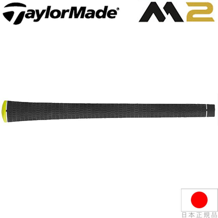 【超得13本パック】 テーラーメイド M2 グリーン CP(Taylormade 360 Black/Green and cap) ウッド&アイアン用グリップ M2-BKGN 【日本正規品】【2017年モデル】【ゴルフ】