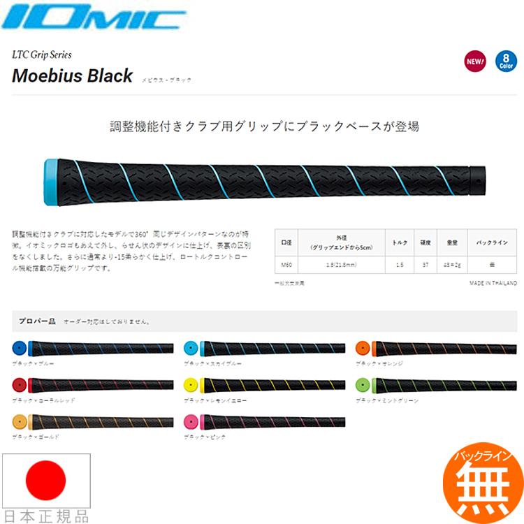【ゆうパケット配送10本セット】 イオミック メビウス ブラック 360(IOMIC Moebius Black) ウッド&アイアン用グリップ (M60 バックライン無) 【全8色】 MOEBIUS360 【ゴルフ】