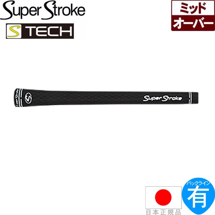 【日本仕様】【超得13本パック】 スーパーストローク SUPER STROKE S-Tech ミッドサイズ バックライン有 ウッド&アイアン用グリップ ST0065 【ゴルフ】