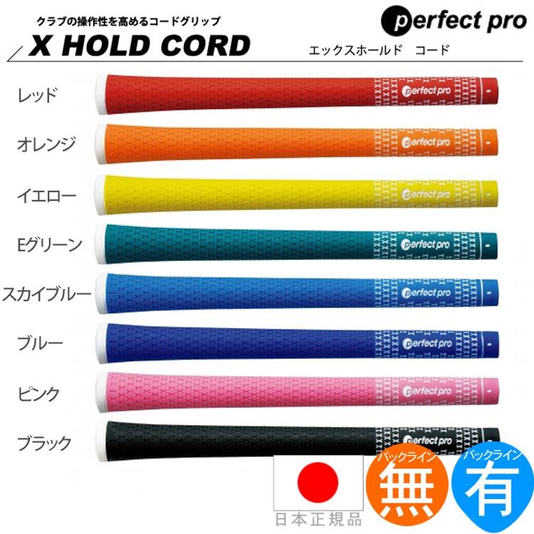 【超得13本パック】 パーフェクトプロ PERFECT PRO X ホールド フルコード X HOLD CORD ウッド&アイアン用グリップ(M60 バックライン 有・無) XH-CORD 【ゴルフ】